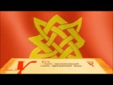 Славянская Азбука язык образов