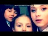«Со стены Сваты 6-7 (Официальная страница Сваты - 7 сезон)» под музыку песня из закрытой школы .... - Hysteria . Picrolla